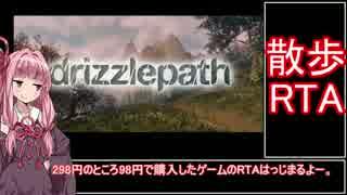 【98円】賛否両論ゲー Drizzlepath RTA_20:06.73