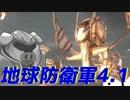 【地球防衛軍4.1】地獄の巨大生物たちと遊んでみたpart6【複数実況】