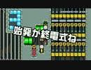 【ガルナ/オワタP】改造マリオをつくろう!【stage:108】