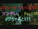 【Dead By Daylight】ツンデレメグちゃんと行くPart38【ゆっくり実況】