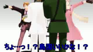 【APヘタリアMMD】63寸劇からのおじゃま虫