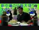 新中華の炒飯大盛りの大盛りの大盛りからのお腹ペロンチョ☆①