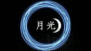 【J-POP歌ってみた夏祭り】月光【ざいざい】