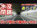 【韓国の海底トンネルが水没】 開通4か月で水中トンネルに改装!