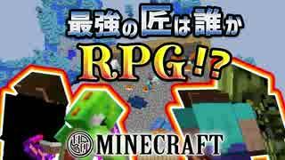 【日刊Minecraft】最強の匠は誰かRPG!?ワ