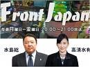 【Front Japan 桜】田母神事件 公開討論拒