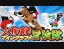 【実況】大惨劇!マインクラフト冒険隊 Part34【Minecraft】