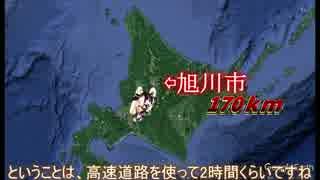 フェザーといこう!~北海道ツーリング上陸編~1日目 No,13