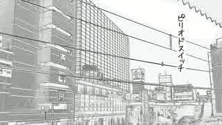 【初音ミク】ピリオドスイッチ【オリジナ