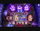 【展示会動画】「CR春一番 ~極上の花道~」【超速ニュース】