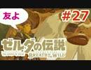 【ゼルダの伝説】のんびり実況プレイ#27【ブレス オブ ザ ワ...
