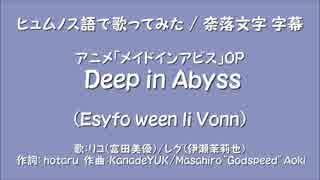 奈落文字×ヒュムノス語でDeep in Abyss【メイドインアビス】
