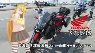 【NM4-02】弦巻マキと名所探訪 part.55「東日本一周ツーリング編その⑨」