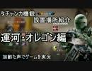 【Rainbow Six Siege】タチャンカ機銃スポット 運河・オレゴン編 加齢た声