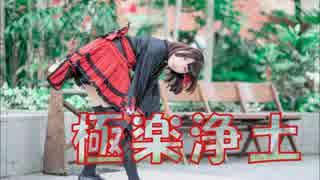【陽依奈】極楽浄土【踊ってみた】