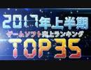 【2017年上半期】ゲームソフト売上ランキングTOP35【日本/ハード合算】