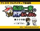 【簡易動画ラジオ】松田一家のドアはいつもあけっぱなし:第309回