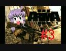 結月ゆかり のARMA3実況プレイ#3(MENTAIKO鯖)
