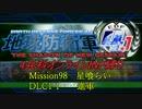 【地球防衛軍4.1】赤紙来たからオン4人INF縛り!DLC1-1