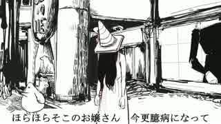 アラタ - ナンセンス文学 [歌ってみた]