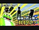 【日刊Minecraft】最強の匠は誰かRPG!?ジ