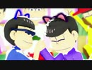 【MMDおそ松さん】~桃源恋歌~色松☆ thumbnail