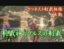 【ダークソウル3】信仰99ピクルスがク