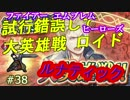 38)実況 攻略見ずにFEヒーローズ ロイド ルナ撃破