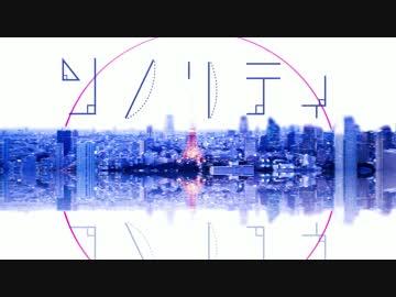ソノリティ/初音ミク