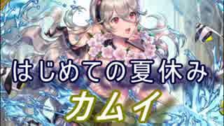 【FEヒーローズ】暗夜の夏 - はじめての夏休み カムイ特集