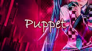 【オリジナルMV】Puppet【初音ミク】