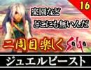 【ミンサガ】2周目をやり込みながら全力で楽しむミンサガ実況 Part16