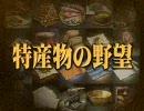 【信長の野望・革新PK】 特産物の野望 第二十二話 エコノミー版