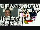 18歳女が16歳を殴る蹴るして売春強要=おぞましき朝鮮DNA