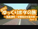 [自転車]Part3ゆっくりポタの旅~福島満喫!安積疎水を辿る旅[ゆっくり]