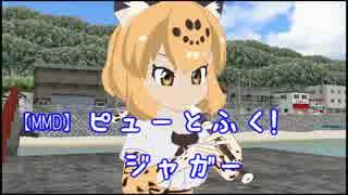【MMD】ピューと吹く!ジャガー