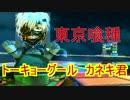 【マリオカート8DX】東京喰種トーキョーグール カネキ君参戦!? Part3