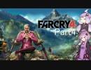 【VOICEROID2実況】ゆかりさんと狂気の世界へ Part4【FarCry4】
