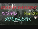 【Dead By Daylight】ツンデレメグちゃんと行くPart39【ゆっくり実況】