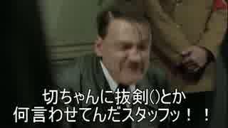 【シンフォギアAXZ】総統閣下による次回予