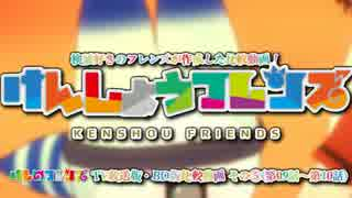 【けものフレンズ】けんしょうフレンズ その⑤(TV版/BD版比較動画:#09-#10)