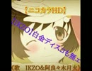 【IKZO】 白金ディスコも無ェ(偽物語)Full 歌詞付き 【阿良々木月火】