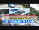アルプス縦断1000キロ(11)【オーストリアの谷間の国道編】