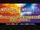 【ポケモンSM】シングルバトルゲーム実況者最強決定戦【あみゅ視点】