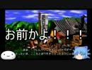 【懐かしの名作】スーパードンキーコング【ゆっくり実況】part10