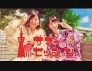 【biche】東京サマーセッション【踊ってみた】