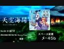 【C92】 天空海闊 【東方和風アレンジ】