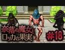 【奈落の魔女とロッカの果実】王道RPGを最後までプレイpart18【実況】