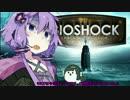 【BIOSHOCK】ゆかりさんの海底都市探索記:No.21【VOICEROID実況】
