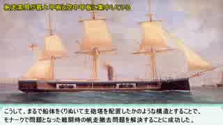 迷軍艦に乗ろう第十八回 国中大騒ぎ!砲塔抱え込み式装甲艦キャプテン